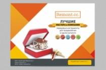 Наружная реклама, билборд 215 - kwork.ru