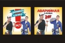 Наружная реклама, билборд 214 - kwork.ru