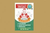 Наружная реклама, билборд 206 - kwork.ru