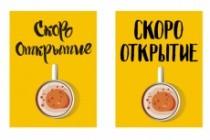 Наружная реклама, билборд 203 - kwork.ru