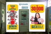 Наружная реклама, билборд 197 - kwork.ru