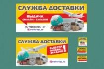 Наружная реклама, билборд 189 - kwork.ru