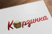 Сделаю логотип в трех вариантах 124 - kwork.ru
