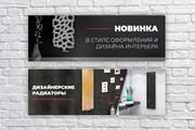 Дизайн баннера 82 - kwork.ru