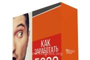 Изготавливаю 3D коробки, пакеты, обложки КНИГ И дисков 11 - kwork.ru