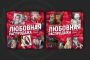 Сделаю качественный баннер 198 - kwork.ru