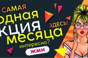Дизайн макета для билборда, рекламы, баннера 20 - kwork.ru