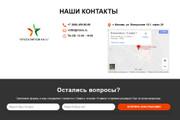 Создам продающий Landing Page под ключ 48 - kwork.ru
