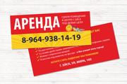 Разработаю дизайн флаера, листовки 47 - kwork.ru