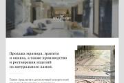 Html-письмо для E-mail рассылки 187 - kwork.ru