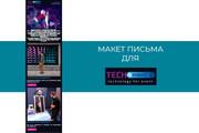 Создам красивое HTML- email письмо для рассылки 72 - kwork.ru