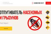 Копия товарного лендинга плюс Мельдоний 97 - kwork.ru