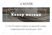 Html-письмо для E-mail рассылки 135 - kwork.ru