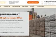 Копия товарного лендинга плюс Мельдоний 64 - kwork.ru