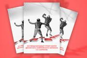 Дизайн постера 78 - kwork.ru