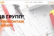 Создам сайт под ключ на WordPress 116 - kwork.ru