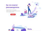 Сверстаю сайт по любому макету 244 - kwork.ru
