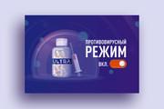 Разработаю дизайн баннера для сайта 58 - kwork.ru