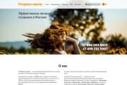 Сверстаю адаптивный сайт по вашему psd шаблону 31 - kwork.ru