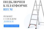 Дизайн одного блока Вашего сайта в PSD 113 - kwork.ru
