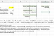 Excel формулы, сводные таблицы, макросы 135 - kwork.ru