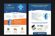 Изготовление дизайна листовки, флаера 133 - kwork.ru