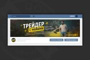 Сделаю оформление Вконтакте для группы 194 - kwork.ru