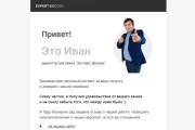 Создание и вёрстка HTML письма для рассылки 174 - kwork.ru