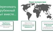Сделаю продающую презентацию 131 - kwork.ru