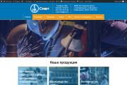 Создание отличного сайта на WordPress 51 - kwork.ru