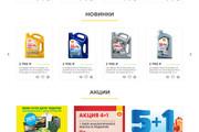 Дизайн страницы сайта 129 - kwork.ru