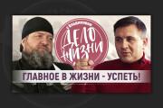 Сделаю превью для видео на YouTube 126 - kwork.ru