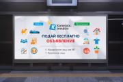 Разработаю дизайн наружной рекламы 131 - kwork.ru