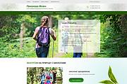 Дизайн страницы Landing Page - Профессионально 150 - kwork.ru