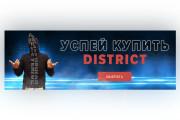Сделаю качественный баннер 174 - kwork.ru
