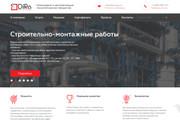 Верстка страниц по макетам psd, sketch, figma 56 - kwork.ru