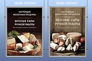 Разработаю дизайн рекламного постера, афиши, плаката 97 - kwork.ru