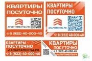 Рекламный баннер 144 - kwork.ru