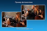 Обработка фото 51 - kwork.ru