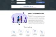 Дизайн страницы сайта 162 - kwork.ru