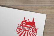 Создам логотип с нуля 20 - kwork.ru