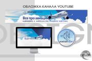 Оформление канала Ютуб. Дизайн шапки Youtube 61 - kwork.ru