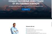 Сайт под ключ. Landing Page. Backend 315 - kwork.ru