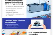 Дизайн Email письма, рассылки. Веб-дизайн 23 - kwork.ru