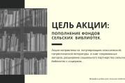 Стильный дизайн презентации 512 - kwork.ru
