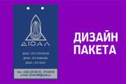 Разработка дизайна для печати на индивидуальной продукции или сувенире 19 - kwork.ru