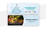 2 баннера для сайта 182 - kwork.ru