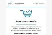 Html-письмо для E-mail рассылки 183 - kwork.ru