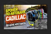 Сделаю превью для видео на YouTube 160 - kwork.ru
