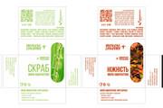 Разработка дизайна упаковки, подготовка макетов к печати 20 - kwork.ru